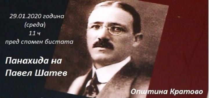 Павел Шатев Панахида
