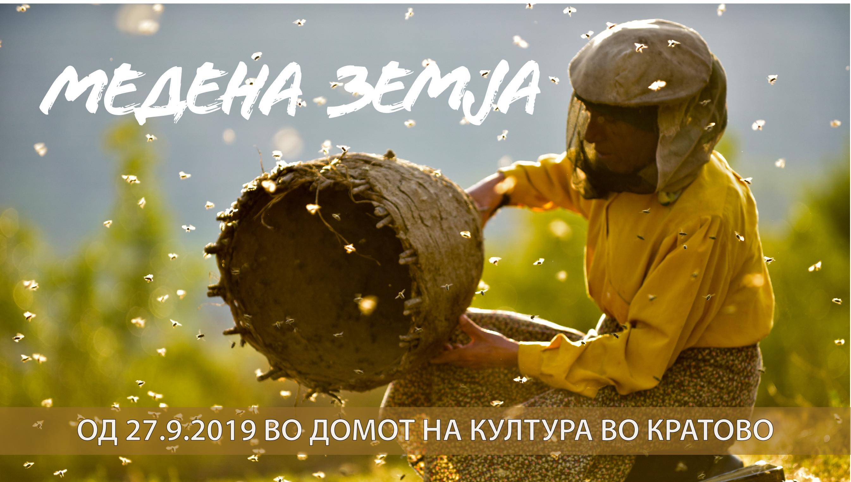Medena_Zemja_FB_Event_Cover