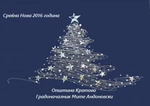 Новогодишна честитка