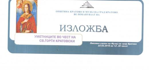 Св.Ѓорѓи Кратовски