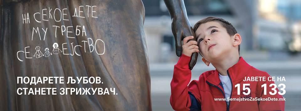 """Отворен ден на плоштадот во Кратово - кампања """"На секое дете му треба семејство"""""""