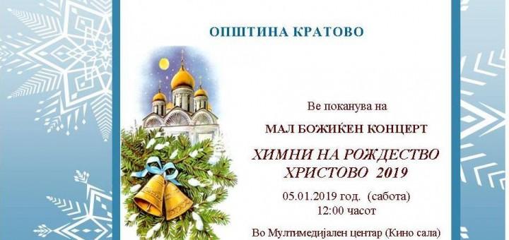 Божиќен концерт