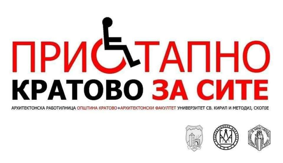 """Изложба на архитектонски нацрти """"Еднакво пристапен простор за сите"""""""