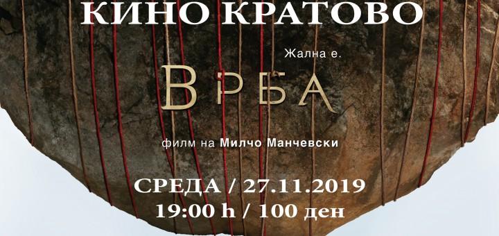 Vrba event