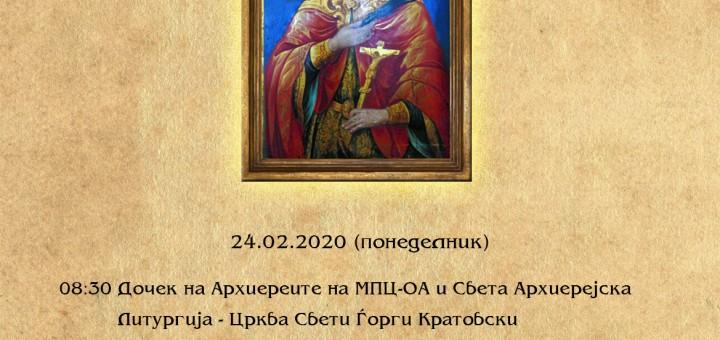 Свети Ѓорги Кратовски pokana