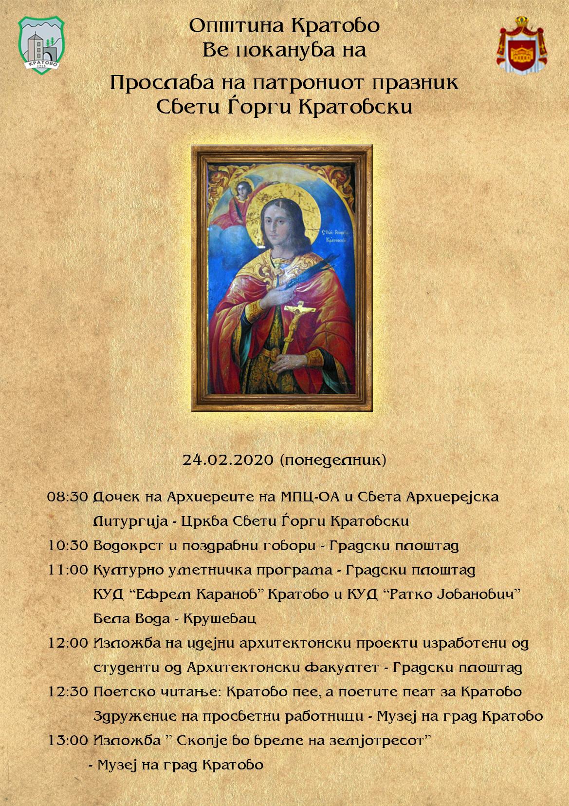 Програма за одбележување на празникот Св.Ѓорѓи Кратовски